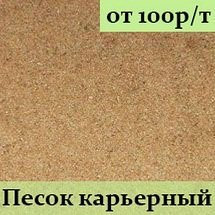 песок карьерный чебоксары