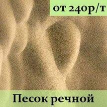 песок речной чебоксары