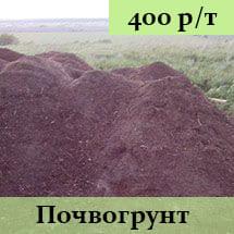 Почвогрунт чебоксары