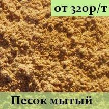 купить песок мытый чебоксары